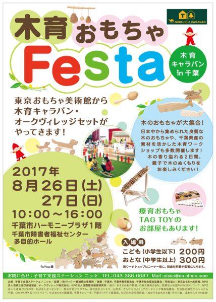 木育おもちゃFesta@千葉市ハーモニープラザ<8/26(土)・27(日)>