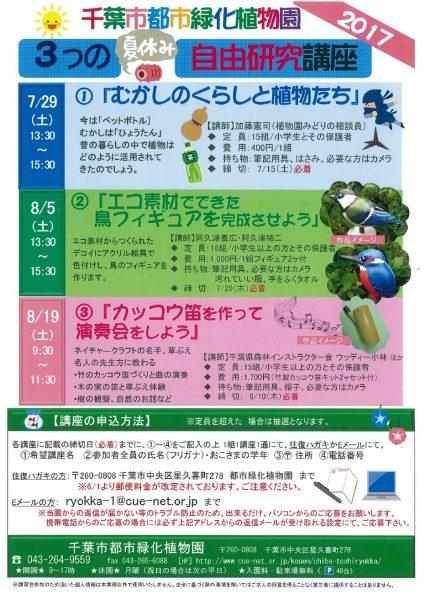 「カッコウ笛を作って演奏会をしよう」(夏休み自由研究講座)@都市緑化植物園<8/19(土)>