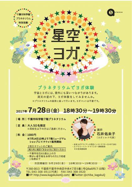 プラネタリウム特別投影「星空ヨガ」@千葉市科学館<7/28(金)>