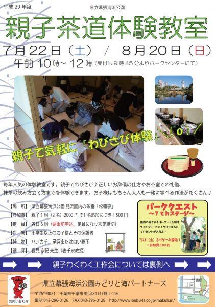 親子茶道教室@幕張海浜公園<7/22(土)・8/20(日)>