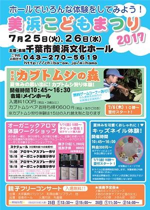 「美浜こどもまつり2017」@千葉市美浜文化ホール<7/25(火)・26(水)>