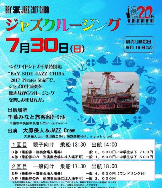 ジャズクルージング@千葉みなと旅客船ターミナル<7/30(日)>