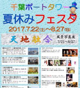 夏休みフェスタ@千葉ポートタワー<7/22(土)~8/27(日)>