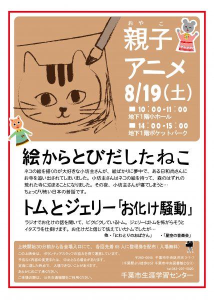 親子アニメ上映会@生涯学習センター<8/19(土)>