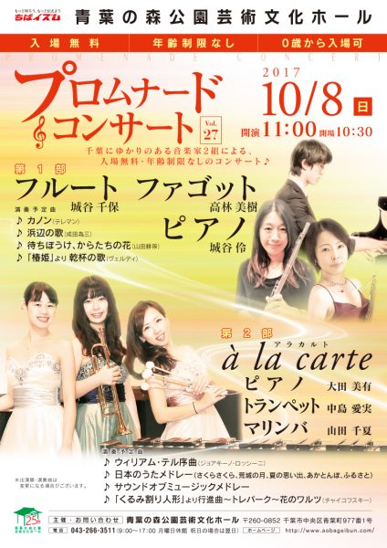 プロムナードコンサート Vol.27@ 青葉の森公園芸術文化ホール<10/8(日)>