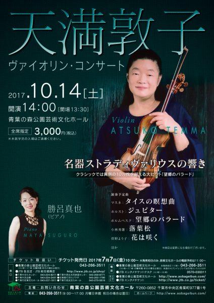 天満敦子 ヴァイオリンコンサート@青葉の森公園芸術文化ホール<10/14(土)>