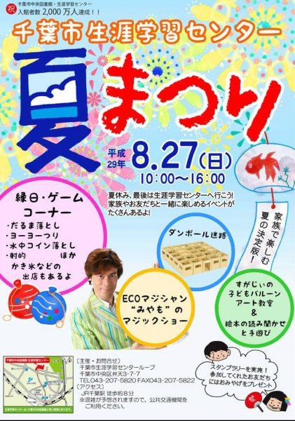 夏祭り@千葉市生涯学習センター<8/27(日)>