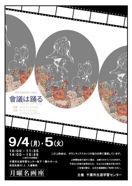 月曜名画座「會議は踊る」@生涯学習センター<9/4(月)・5(火)>