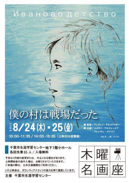 木曜名画座「僕の村は戦場だった」@生涯学習センター<8/24(木)・25(金)>