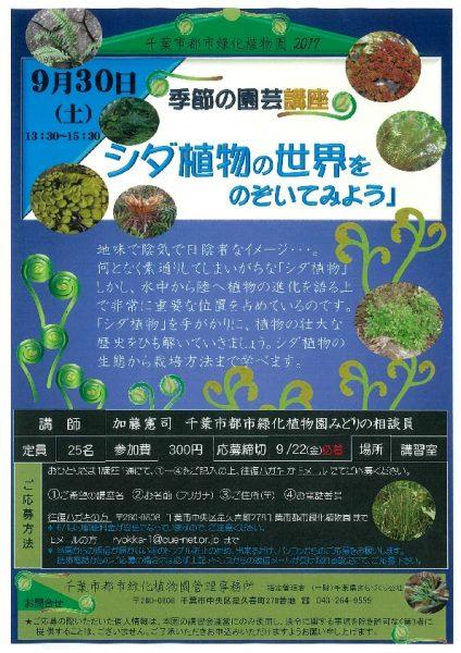シダ植物の世界をのぞいてみよう@都市緑化植物園<9/30(土)>