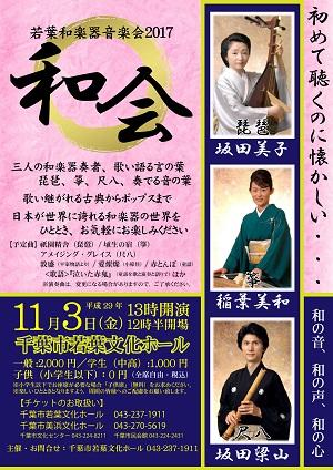 若葉和楽器音楽会2017『和会』@千葉市若葉文化ホール<11/3(金)>
