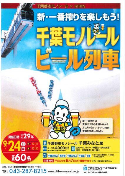 千葉モノレール 「ビール列車」を運行します!<9/24(日)>