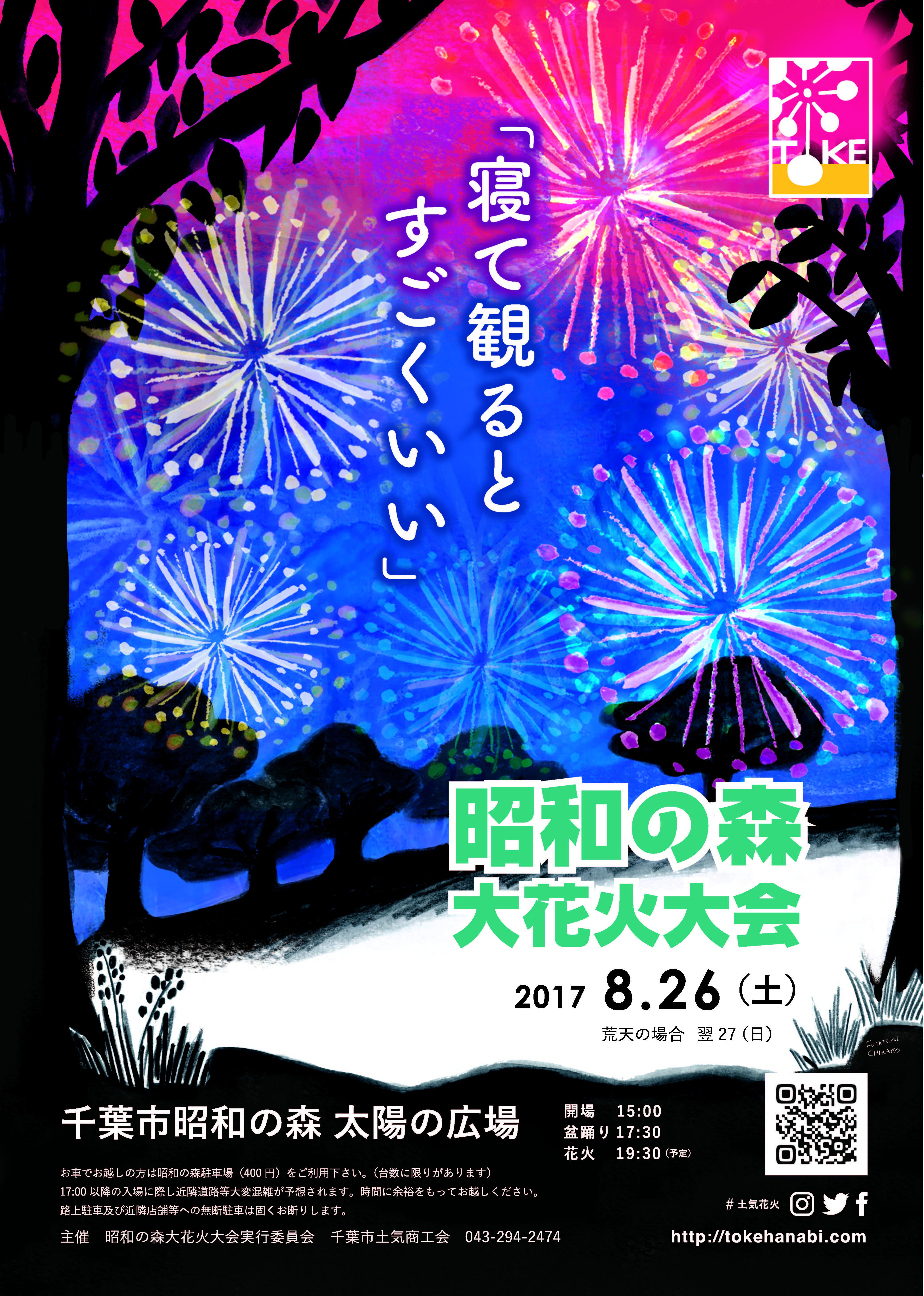 昭和の森花火2017A4
