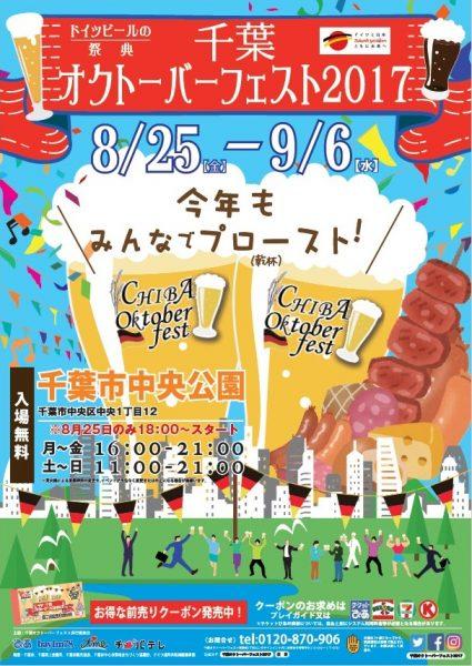 千葉オクトーバーフェスト2017@中央公園<8/25(金)~9/6(水)>