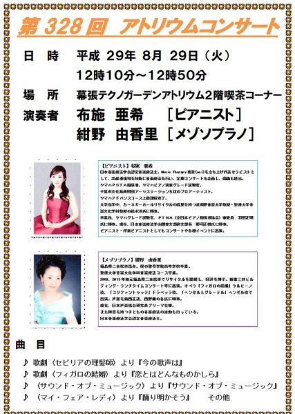 第328回アトリウムコンサート@幕張テクノガーデンアトリウム<8/29(火)>