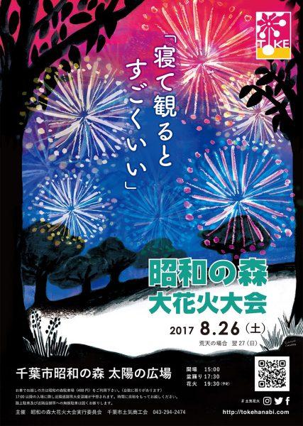 昭和の森大花火大会<8月26日(土)>