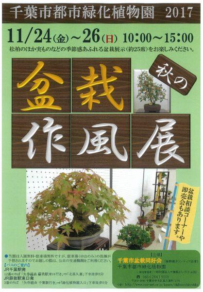 秋の盆栽作風展@都市緑化植物園<11/24(金)~26(日)>