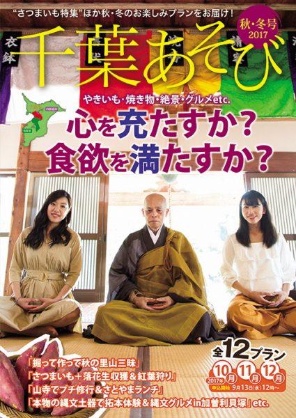 千葉あそび2017秋・冬号発行!