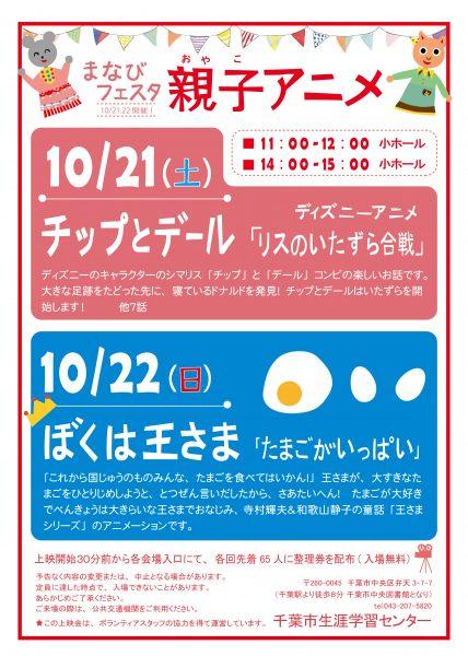学びフェスタ親子アニメ@千葉市生涯学習センター<10/21(土)・10/22(日)>