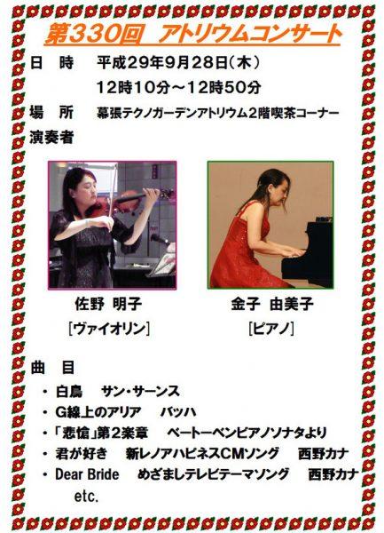 第330回アトリウムコンサート@幕張テクノガーデン<9/28(木)>