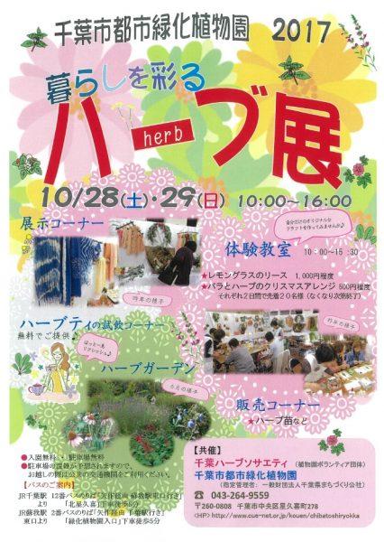 暮らしを彩るハーブ展@千葉市都市緑化植物園<10/28(土)~29(日)>