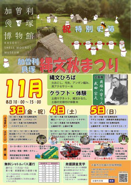 縄文秋まつり@加曽利貝塚博物館<11/3(金・祝)~5(日)>