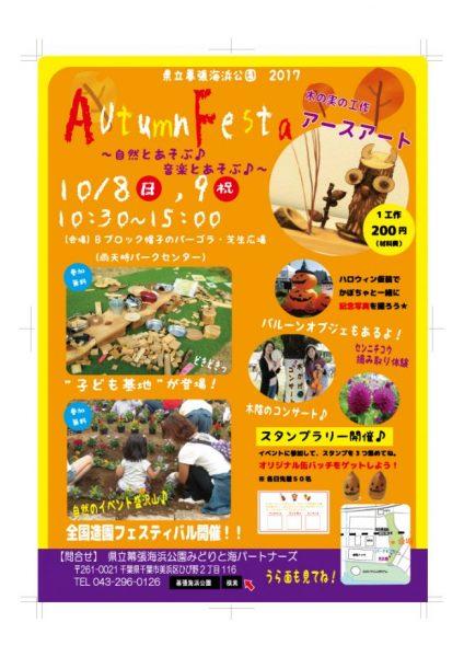 幕張海浜公園オータムフェスタ<10/8(日)・9(月・祝)>