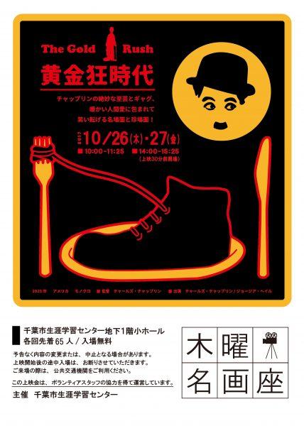 木曜名画座「黄金狂時代」@生涯学習センター<10/26(木)・27(金)>