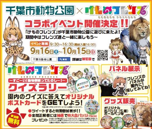 けものフレンズ×クイズラリー@千葉市動物公園<9/16(土)~10/15(日)>