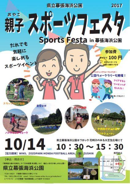 親子スポーツフェスタ2017@幕張海浜公園<10/14(土)>