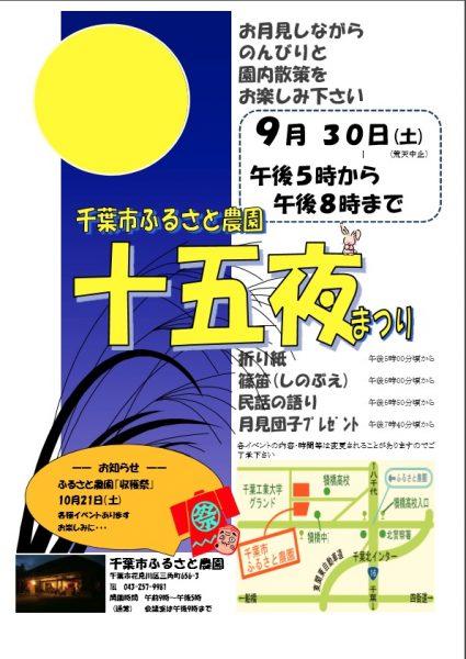 十五夜まつり@千葉市ふるさと農園<9/30(土)>