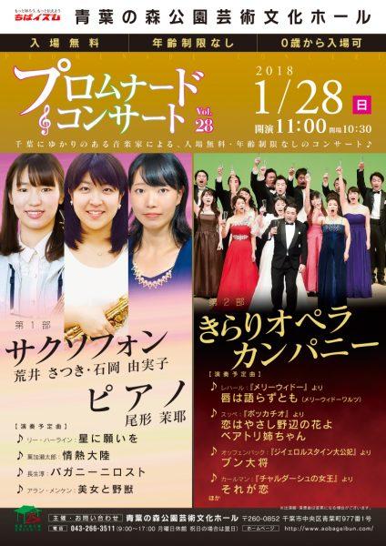 プロムナードコンサート Vol.28 @ 青葉の森公園芸術文化ホール <1/28(日)>