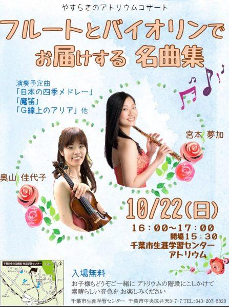 やすらぎのアトリウムコンサート@生涯学習センター<10/22(土)>