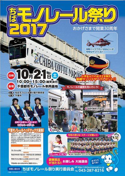 ちばモノレール祭り2017@千葉モノレール車両基地<10/21(土)>