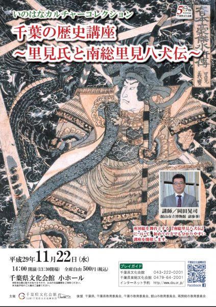 いのはなカルチャーコレクション 千葉の歴史講座~里見氏と南総里見八犬伝@千葉県文化会館<11/22(水)>