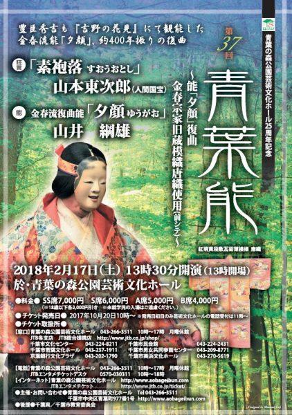 第37回青葉能@青葉の森公園芸術文化ホール<2/17(土)>