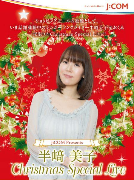 半﨑美子Christmas Special Liveに450組900名様をご招待!【J:COM千葉セントラル】