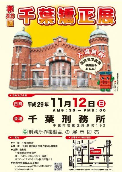 第20回千葉矯正展@千葉刑務所<11/12(日)>