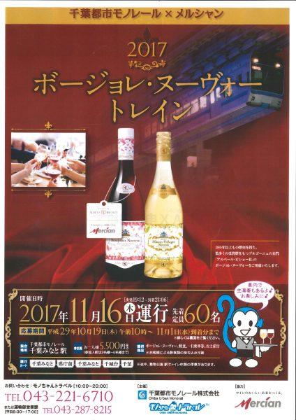 千葉モノレール「ボージョレ・ヌーヴォートレイン」運行! <11/16限定>