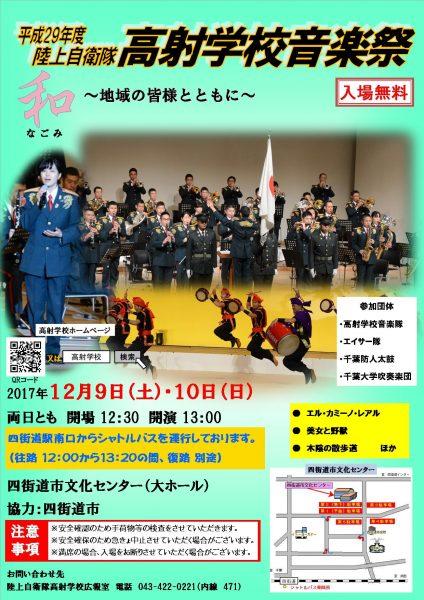 陸上自衛隊高射学校音楽祭@四街道市文化センター<12/9(土)・10(日)>