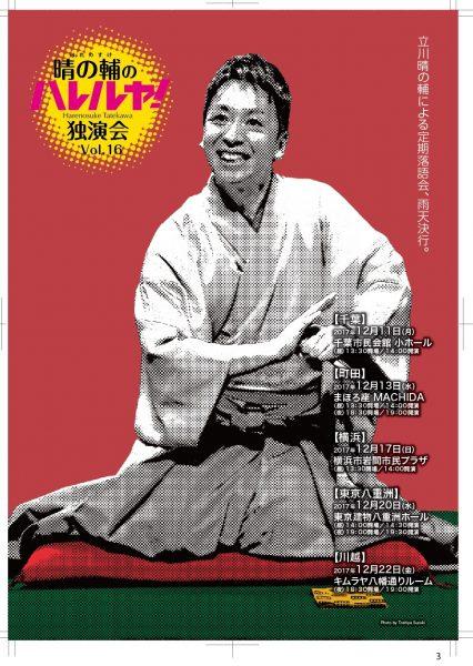 立川晴の輔のハレルヤ!独演会 Vol.16@千葉市民会館<12/11(月)>