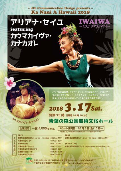 アリアナ・セイユ featuring カウマカイヴァ・カナカオレ@青葉の森公園芸術文化ホール<3/17(土)>