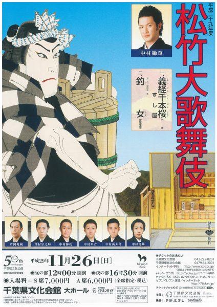 松竹大歌舞伎@千葉県文化会館<11/26(日)>