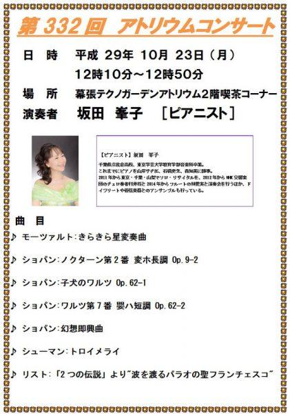 第332回アトリウムコンサート@幕張テクノガーデン<10/23(月)>