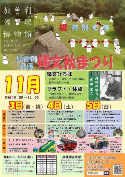 **加曽利貝塚博物館 縄文秋まつり<11/3(金・祝)・4(土)・5(日)>**