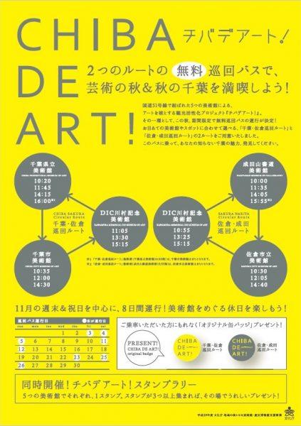 **「CHIBA DE ART チバデアート!」のご案内@千葉市美術館他**
