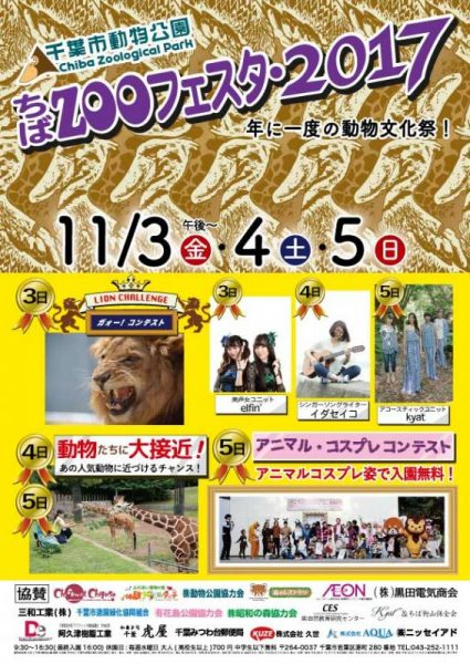 ちばZOOフェスタ2017@千葉市動物公園<11/3(金)・4(土)・5(日)>