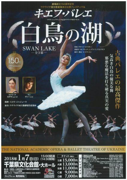 キエフ・バレエ~タラス・シェフチェンコ記念ウクライナ国立バレエ~「白鳥の湖」<1/7(日)>