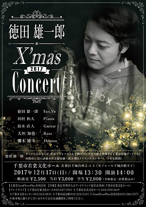 徳田雄一郎X'mas Concert 2017@若葉文化ホール<12/17(日)>
