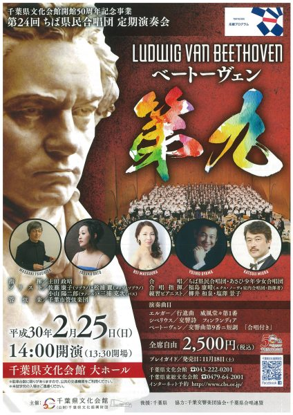 第24回ちば県民合唱団定期演奏会 ベートーヴェン「第九」@千葉県文化会館<2/25(日)>